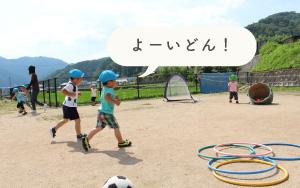 グラウンドで遊ぶ子どもたち
