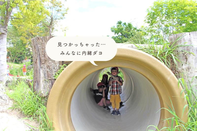 トンネルで遊ぶ子ども